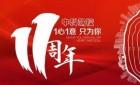 中科驾校11周年庆